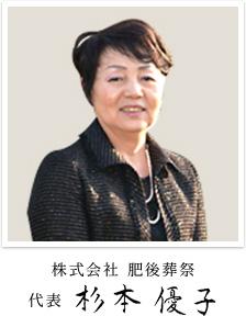 株式会社 肥後葬祭 代表 杉本優子
