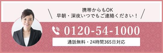 0120-54-1000