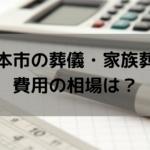 熊本市の葬儀・家族葬の費用の相場は?